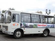 автобус Оренбург
