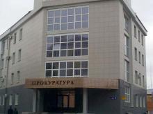 прокуратура Оренбурга