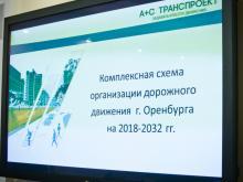 комплексная схема организации дорожного движения г. Оренбурга