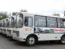 Автобусы Оренбург