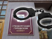 Оренбургский городской Совет