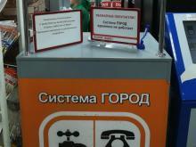 система Город Оренбург