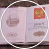 Нет информации по замене паспорта в Оренбурге