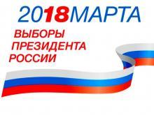 выборы 2018 Южный Урал